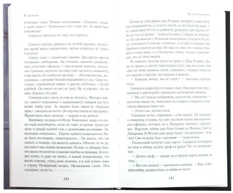 Иллюстрация 1 из 13 для Кафедра. На испытаниях - И. Грекова | Лабиринт - книги. Источник: Лабиринт