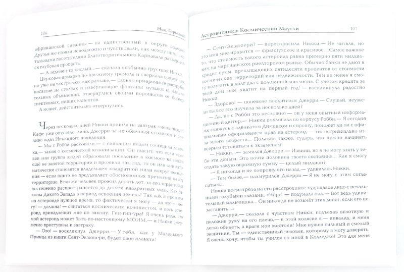 Иллюстрация 1 из 4 для Астровитянка. Книга 1. Космический Маугли - Ник Горькавый | Лабиринт - книги. Источник: Лабиринт
