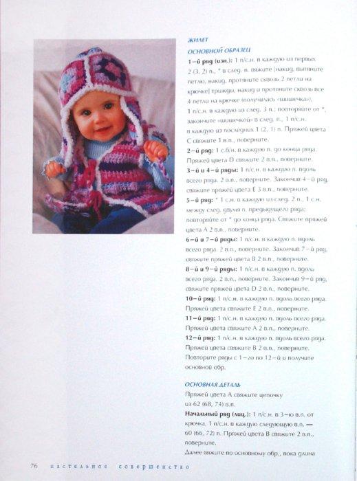 Иллюстрация 1 из 46 для Сладкое королевство крючка. 50 очаровательных моделей для детей и младенцев - Кэнди Йенсен | Лабиринт - книги. Источник: Лабиринт