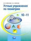Устные упражнения по геометрии. 10-11 классы. Учебное пособие для учащихся общеобразовательных учр.