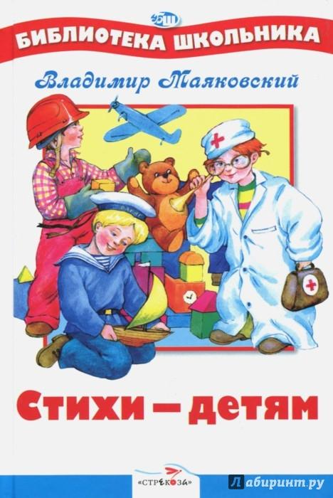 Иллюстрация 1 из 35 для Стихи - детям - Владимир Маяковский | Лабиринт - книги. Источник: Лабиринт