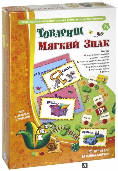 Иллюстрация 1 из 6 для Товарищ мягкий знак - Татьяна Барчан | Лабиринт - игрушки. Источник: Лабиринт