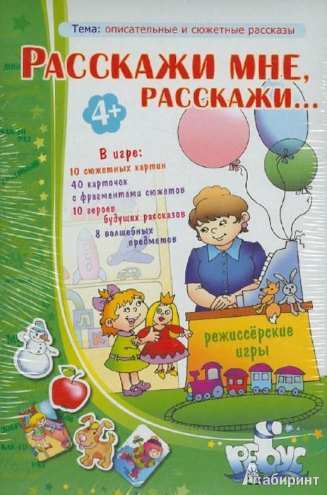Иллюстрация 1 из 9 для Расскажи мне, расскажи (от 4-х лет) - Татьяна Барчан | Лабиринт - игрушки. Источник: Лабиринт