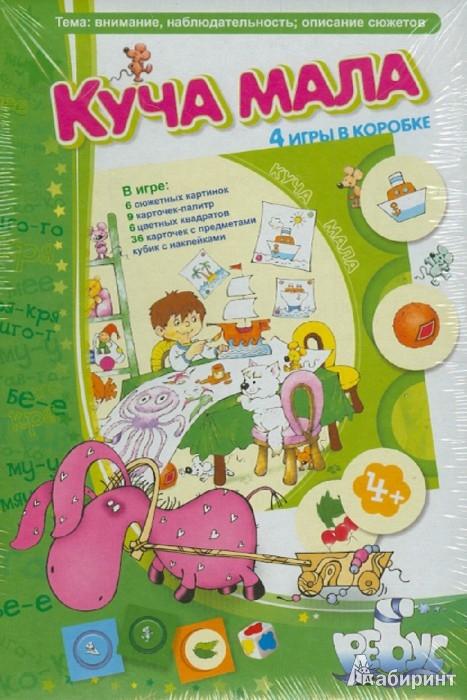 Иллюстрация 1 из 5 для Куча мала. 4 игры в коробке (4051034) - Татьяна Барчан   Лабиринт - игрушки. Источник: Лабиринт