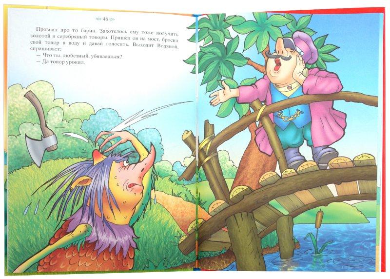 Иллюстрация 1 из 40 для Чудо-Юдо. Русские волшебные сказки   Лабиринт - книги. Источник: Лабиринт