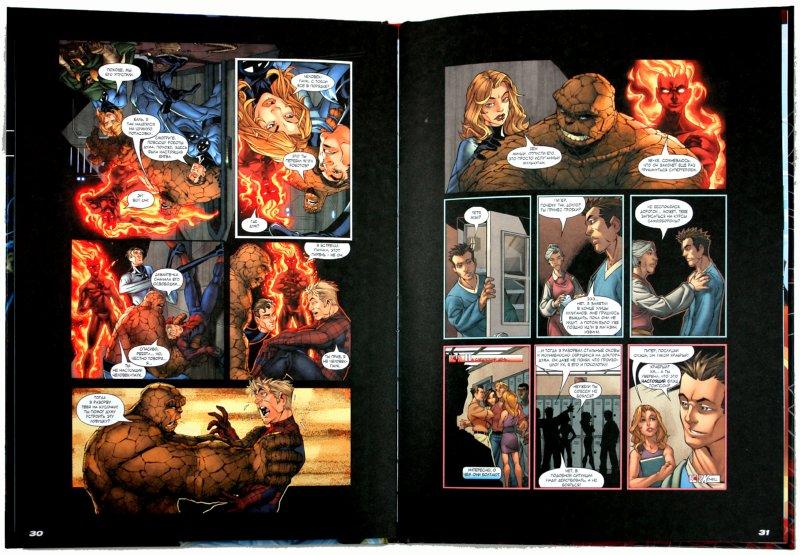 Иллюстрация 1 из 7 для Книга развлечений. Человек-Паук (твердая). Играй с Человеком-пауком. Выпуск 1 | Лабиринт - книги. Источник: Лабиринт