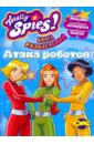 Книга развлечений. Totally Spies! Атака роботов michael frayn spies