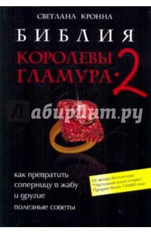 Библия королевы гламура-2: как превратить соперницу в жабу и другие полезные советы