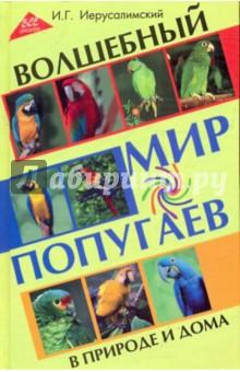Волшебный мир попугаев в природе и дома