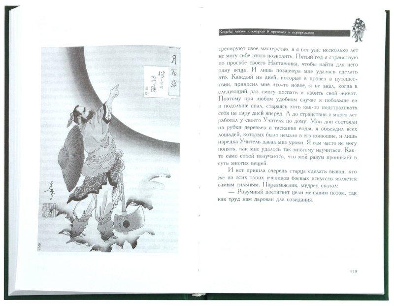 Иллюстрация 1 из 9 для Каноны бусидо. Кодекс чести самурая в притчах и афоризмах. Книга пяти колец - Миямото Саген | Лабиринт - книги. Источник: Лабиринт