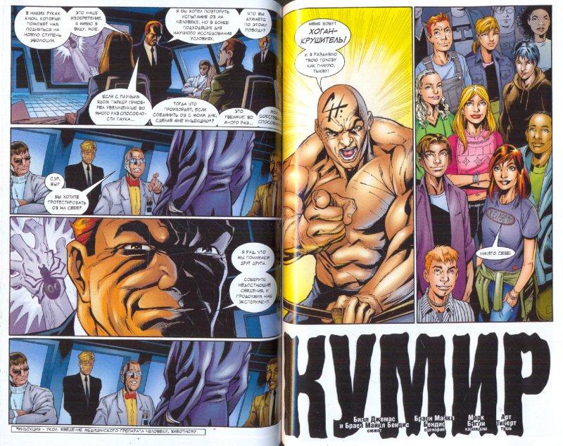 Иллюстрация 1 из 16 для Комикс. Сила и ответственность. Том 1 | Лабиринт - книги. Источник: Лабиринт