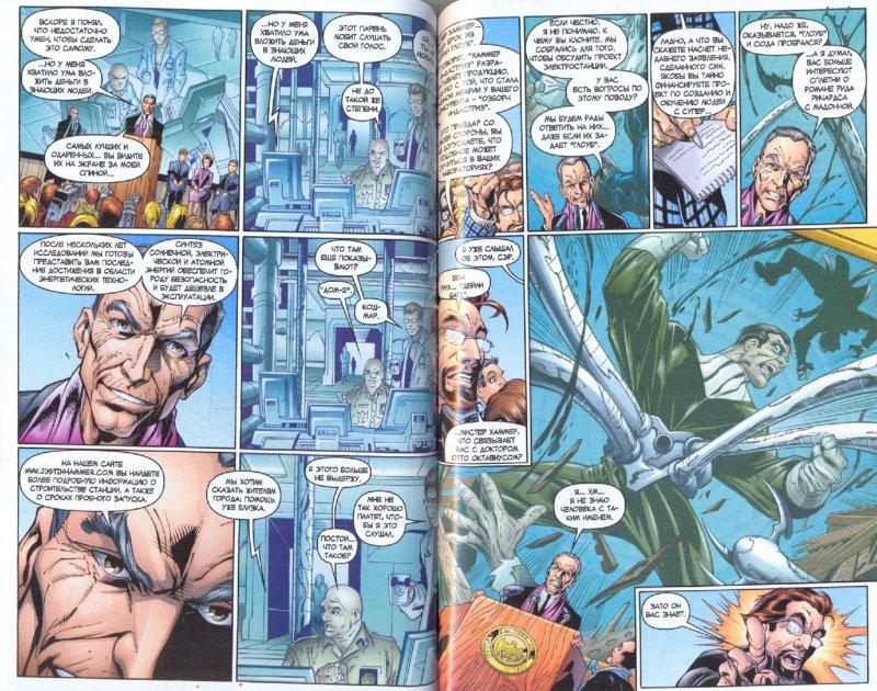 Иллюстрация 1 из 15 для Комикс. Доктор Октопус. Том 3 | Лабиринт - книги. Источник: Лабиринт