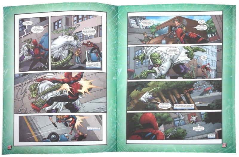 Иллюстрация 1 из 15 для Комикс. Человек-Паук и Ящер том 1   Лабиринт - книги. Источник: Лабиринт