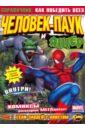 Комикс. Человек-Паук и Ящер том 1 комикс человек паук и доктор октопус том 2