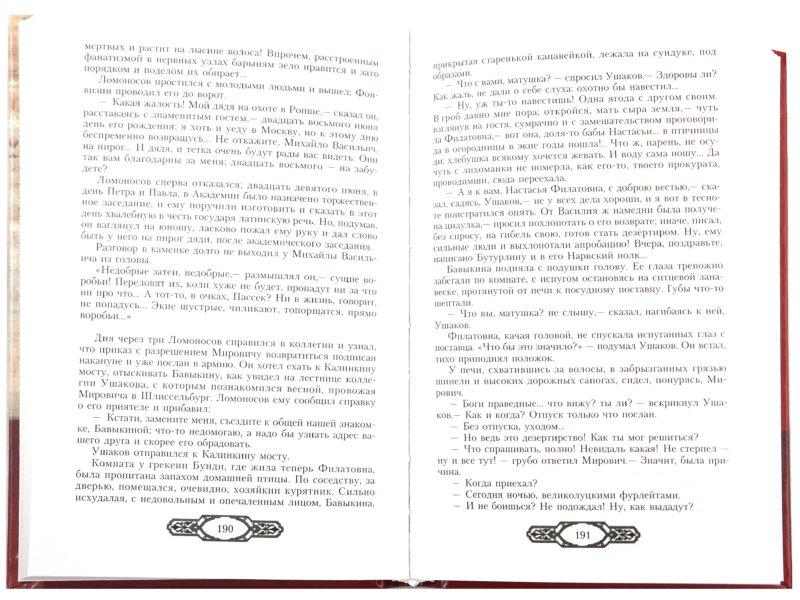 Иллюстрация 1 из 4 для Мирович - Григорий Данилевский | Лабиринт - книги. Источник: Лабиринт