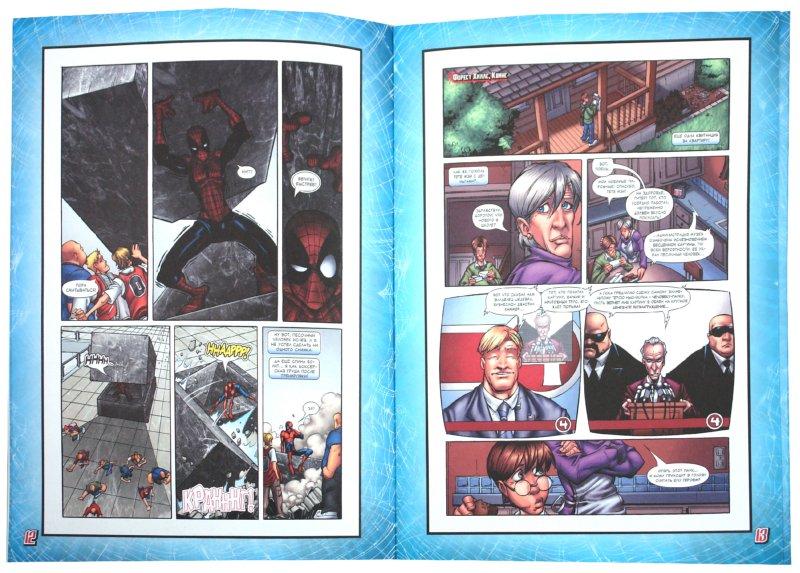 Иллюстрация 1 из 10 для Комикс. Человек-Паук и Песочный Человек. Том 3   Лабиринт - книги. Источник: Лабиринт