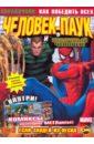 Комикс. Человек-Паук и Песочный Человек. Том 3 комикс человек паук и доктор октопус том 2