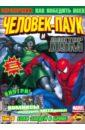 Комикс. Человек-Паук и Доктор Дум. Том 6 комикс человек паук и доктор октопус том 2