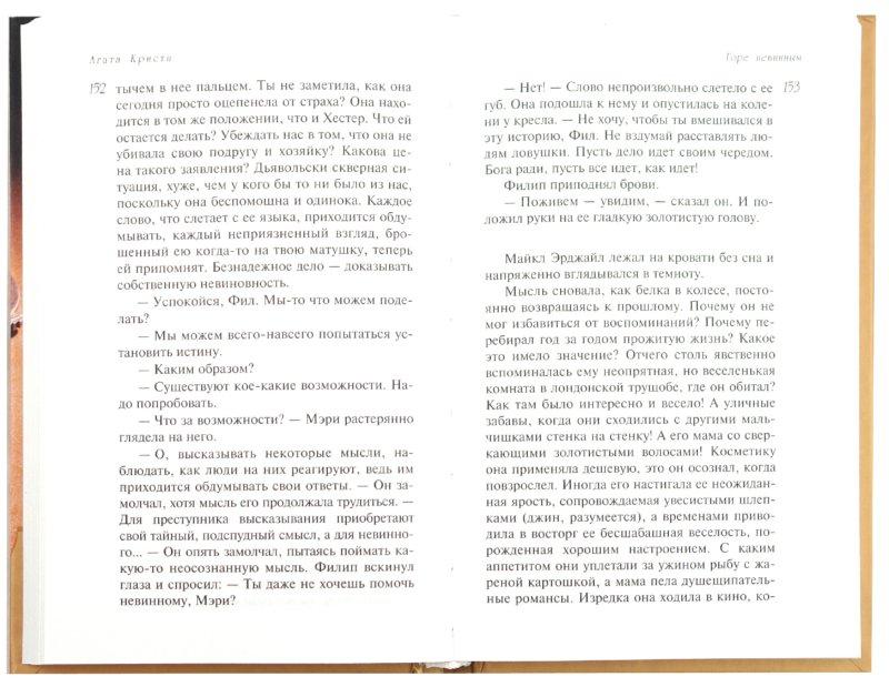 Иллюстрация 1 из 5 для Горе невинным - Агата Кристи   Лабиринт - книги. Источник: Лабиринт