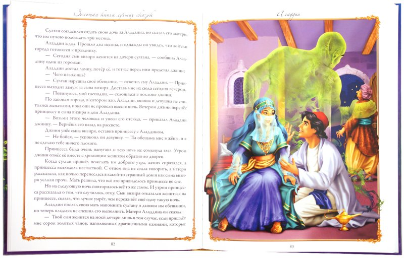 Иллюстрация 1 из 12 для Золотая книга лучших сказок   Лабиринт - книги. Источник: Лабиринт