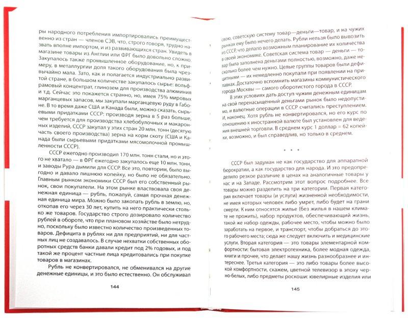 Иллюстрация 1 из 12 для Империя СССР. Народная сверхдержава - Алексей Голенков | Лабиринт - книги. Источник: Лабиринт