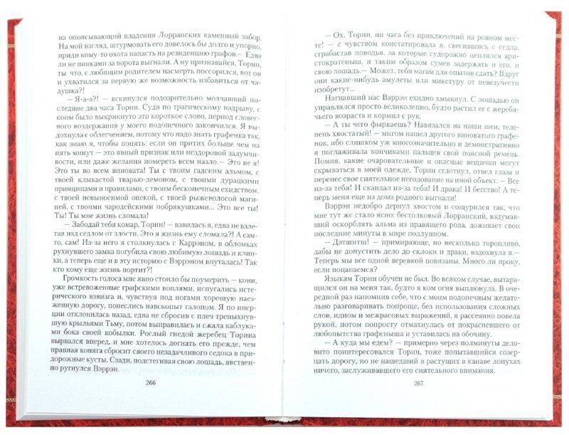 Иллюстрация 1 из 4 для Теневые игры - Ксения Чайкова | Лабиринт - книги. Источник: Лабиринт