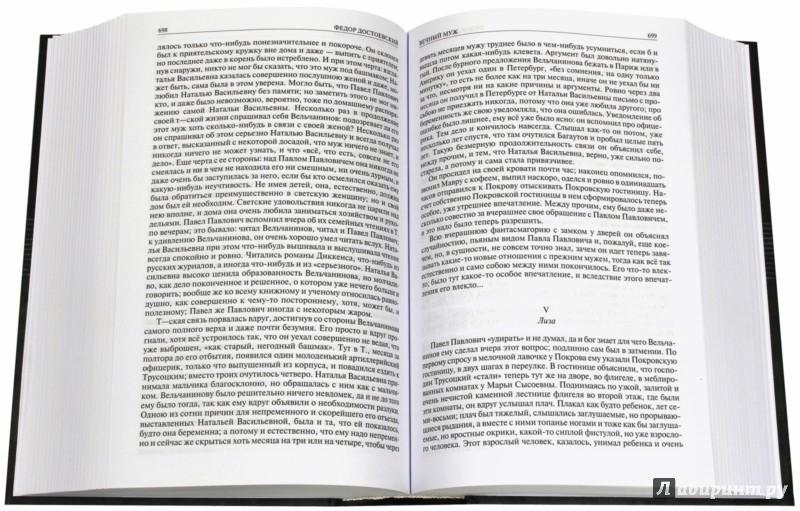 Иллюстрация 1 из 18 для Полное собрание повестей и рассказов в одном томе - Федор Достоевский | Лабиринт - книги. Источник: Лабиринт