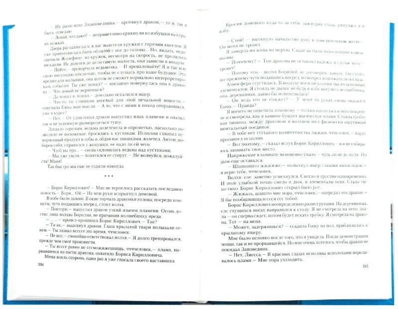 Иллюстрация 1 из 6 для Забияка (трилогия) - Евгения Максимова | Лабиринт - книги. Источник: Лабиринт