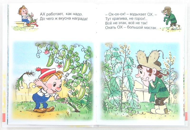 Иллюстрация 1 из 23 для Заветная мечта - Татьяна Макарова | Лабиринт - книги. Источник: Лабиринт