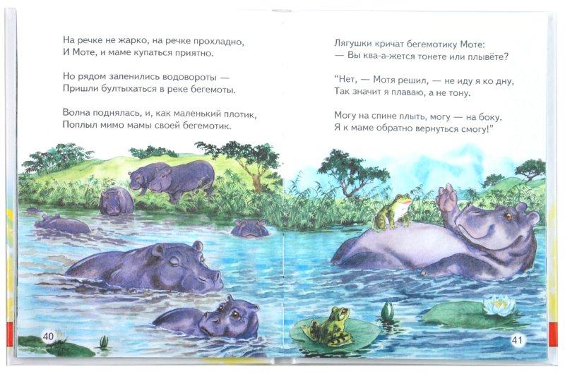 Иллюстрация 1 из 19 для Сказочный лес | Лабиринт - книги. Источник: Лабиринт