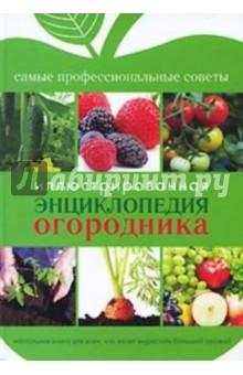 Иллюстрированная энциклопедия огородника все о выращивании цветов