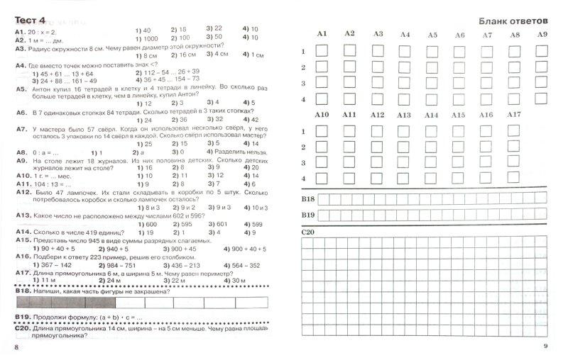 Иллюстрация 1 из 5 для Математика. Итоговое тестирование. 3 класс - Узорова, Нефедова | Лабиринт - книги. Источник: Лабиринт
