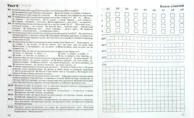 Диагностическое тестирование по татарскому языку обучающихся х  Задания по диагностическому тестированию по татарскому языку
