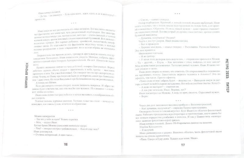 Иллюстрация 1 из 6 для Метро 2033: Питер - Шимун Врочек | Лабиринт - книги. Источник: Лабиринт