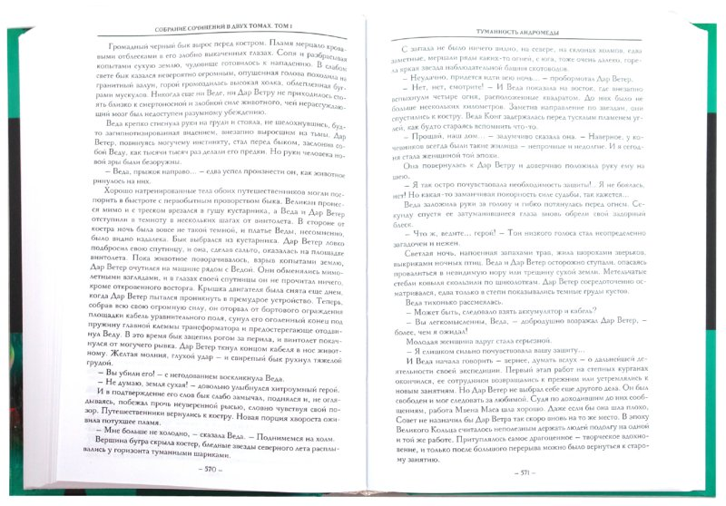 Иллюстрация 1 из 13 для Собрание сочинений в 2-х томах - Иван Ефремов   Лабиринт - книги. Источник: Лабиринт