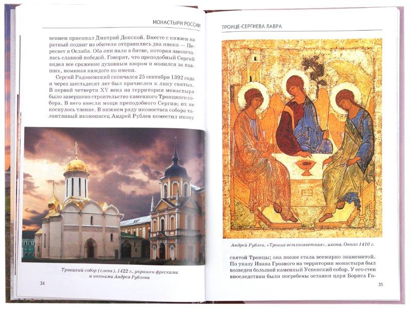 Иллюстрация 1 из 20 для Монастыри России - Сергей Афонькин   Лабиринт - книги. Источник: Лабиринт