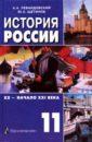 �стория России, XX - начало XXI века: Учебник для 11 класса общеобразовательных учреждений