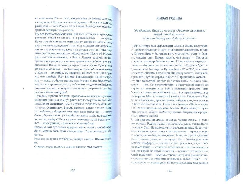 Иллюстрация 1 из 7 для Новые письма счастья - Дмитрий Быков | Лабиринт - книги. Источник: Лабиринт