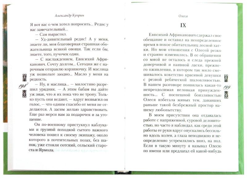 Иллюстрация 1 из 8 для Олеся - Александр Куприн   Лабиринт - книги. Источник: Лабиринт