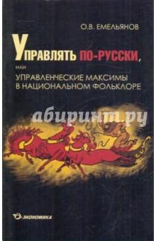 Управлять по-русски, или Управленческие максимы в национальном фольклоре