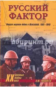 Русский фактор. Вторая мировая война в Югославии