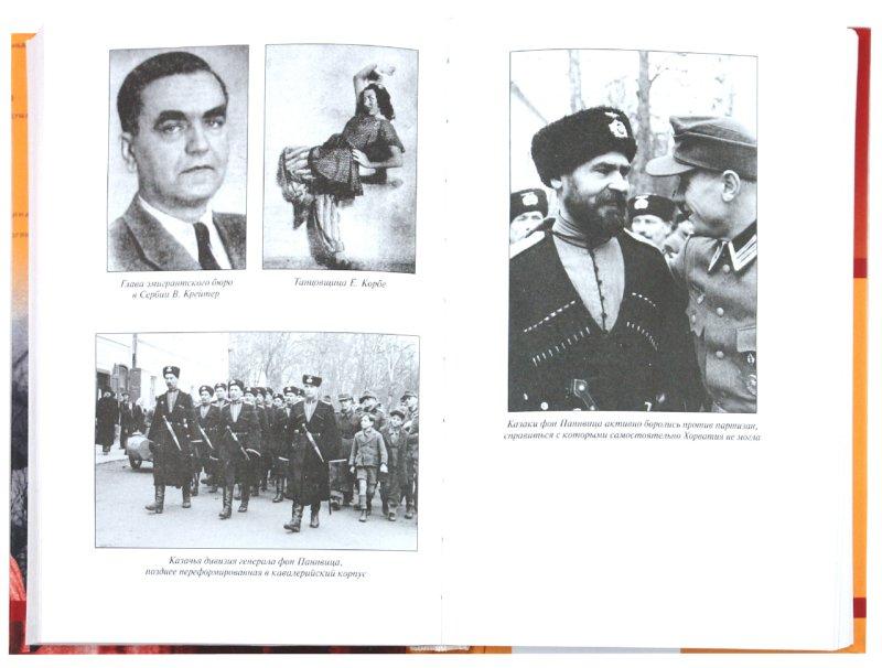 Иллюстрация 1 из 16 для Русский фактор. Вторая мировая война в Югославии - Алексей Тимофеев | Лабиринт - книги. Источник: Лабиринт