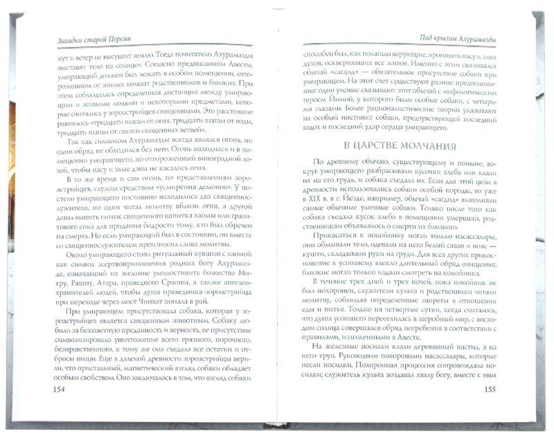 Иллюстрация 1 из 24 для Загадки старой Персии - Эбрахими, Непомнящий, Бурыгин | Лабиринт - книги. Источник: Лабиринт