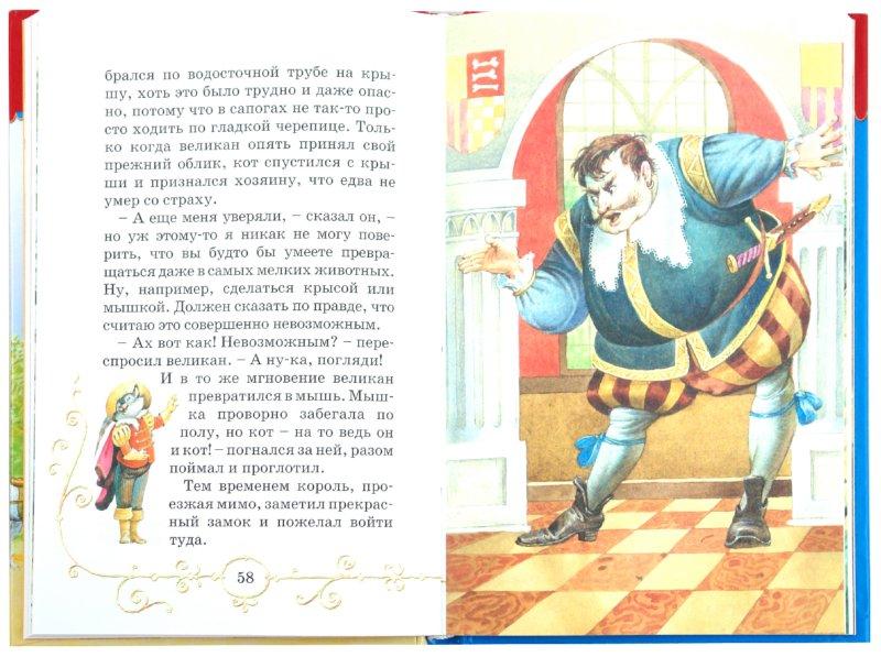 Иллюстрация 1 из 14 для Сказки - Шарль Перро | Лабиринт - книги. Источник: Лабиринт