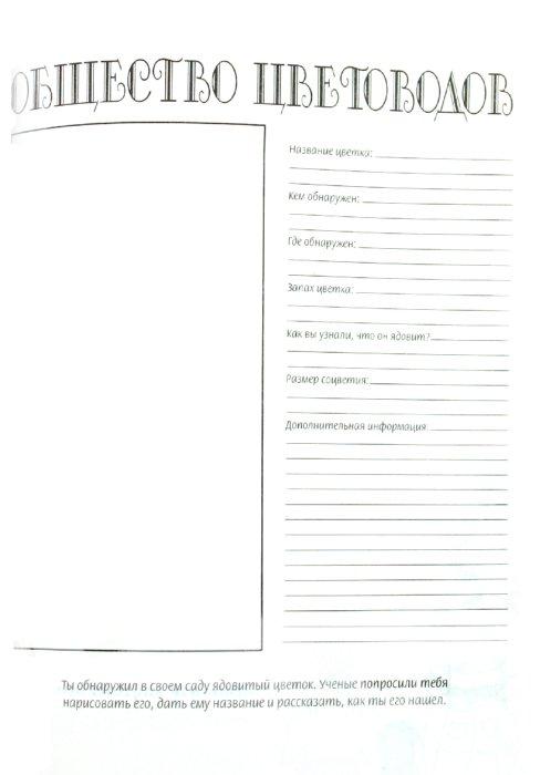 Иллюстрация 1 из 10 для Рисовалка для умных детей и родителей - Страйкер, Киммель | Лабиринт - книги. Источник: Лабиринт