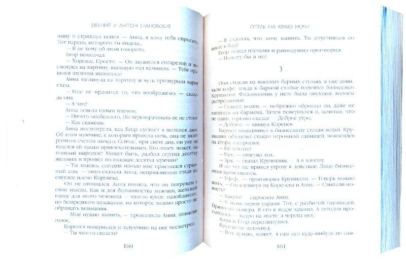 Иллюстрация 1 из 7 для Отель на краю ночи (мяг) - Грановская, Грановский   Лабиринт - книги. Источник: Лабиринт