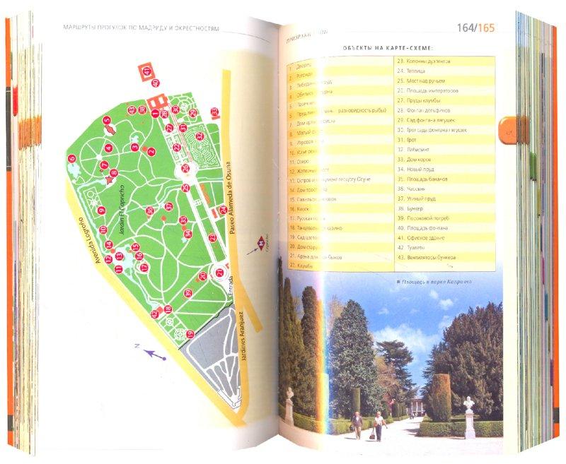 Иллюстрация 1 из 8 для Мадрид: путеводитель - Алена Александрова | Лабиринт - книги. Источник: Лабиринт
