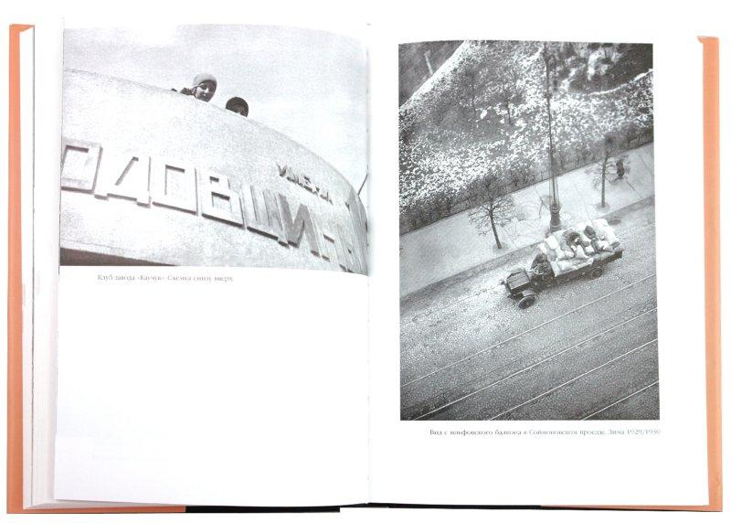 Иллюстрация 1 из 16 для Даешь Москву! Заседание продолжается - Ильф, Петров   Лабиринт - книги. Источник: Лабиринт