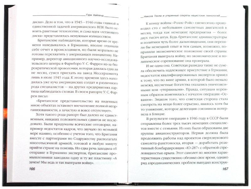 Иллюстрация 1 из 7 для Никола Тесла и утерянные секреты нацистских технологий - Гэри Хайленд | Лабиринт - книги. Источник: Лабиринт