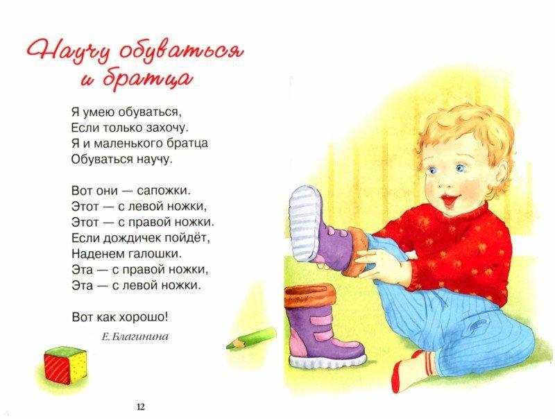 Иллюстрация 1 из 35 для Я сам! - Карганова, Аким, Благинина | Лабиринт - книги. Источник: Лабиринт